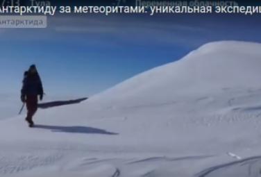 экспедиция вернулась из Антарктиды